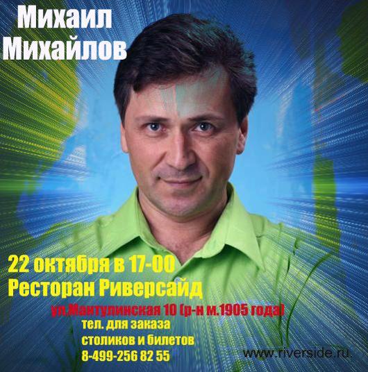 Мхаил Михайлов