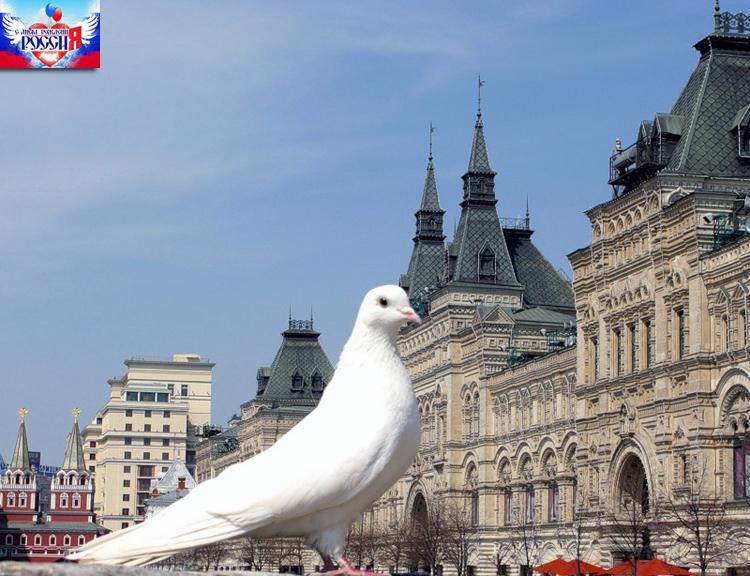 Музыкальная открытка С ДНЕМ РОССИИ!