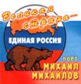 Михаил Михайлов Сингл 2004