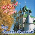 Михаил Михайлов Сингл 2003