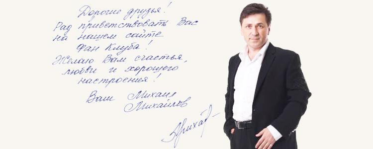 Добро пожаловать на сайт фан-клуба Михаила Михайлова - МИСТЕР ШЛЯГЕР